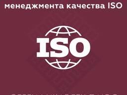 Сертификация систем менеджмента качества ИСО 9001 (СТБ, ГОСТ