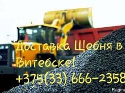 Щебень гранитный, доломитовый в Витебске - Доступные цены!