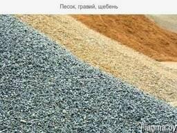 Щебень, Гравий (мытый), Галька, Песок, Чернозем, Вывоз мусор