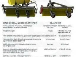 Щеточное оборудование к тракторам