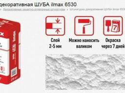 """""""Шуба белая """" Илмакс 6530 (штукатурка белая ) 25кг"""