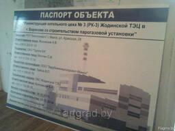 Схема движения автотранспорта и Паспорт объекта 2 х 1 м