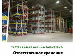 Складская логистика (собственные склады)