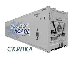 Скупка рефрижераторных контейнеров