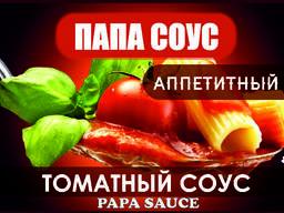 Соус томатный в стекле объем 0,45кг твист Цена без НДС