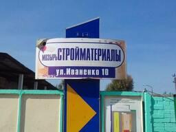 Советский дискаунтер стройматериалов в Мозыре
