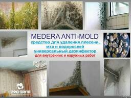 Средство для удаления плесени Medera Anti-Mold