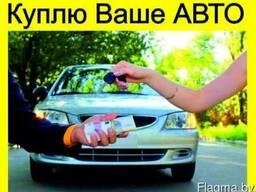 Срочный выкуп авто дорого легально без сто. Звоните