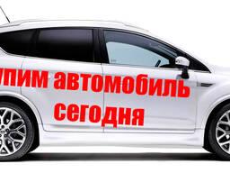 Срочный выкуп автомобилей!!!