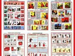 Стенды по охране труда и пожарной безопасности плакатные