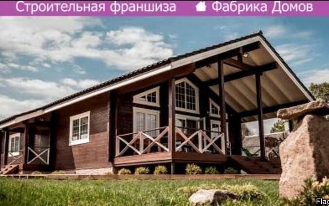 Строительная франшиза «Фабрика Домов»