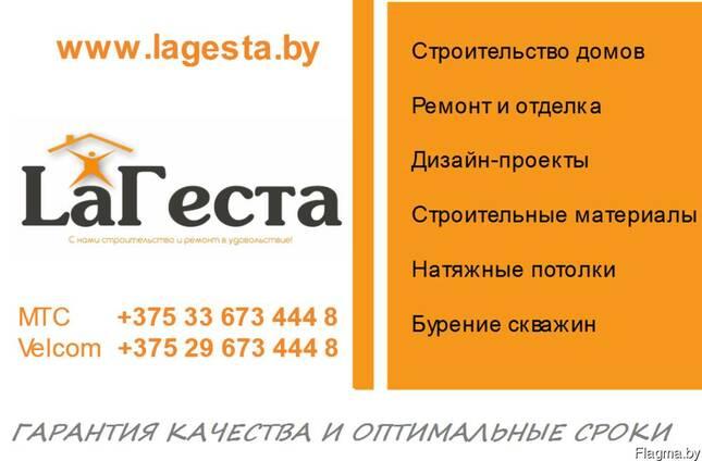 """Строительство и ремонт от компании """"LaГеста"""""""