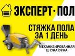 Стяжка пола в Минске и Минской области - photo 1