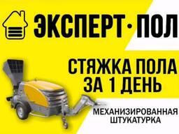 Стяжка пола в Минске и Минской области