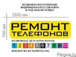 Вывеска Ремонт Телефонов