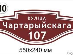 Табличка с адресом (нестандартная)