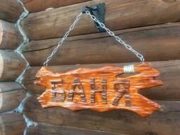 Таблички из дерева. Табличка для бани и сауны. Адресная табл