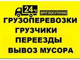 ТАКСИ грузоперевозок, грузчиков