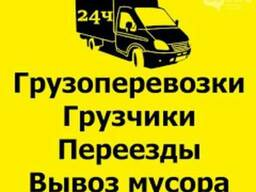 Грузовое такси. Гродно и область. Грузчики.
