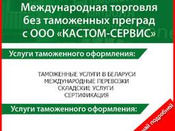 Таможенное оформление в Беларуси