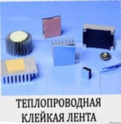 Теплопроводная клейкая лента - скотч