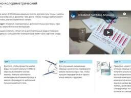 Тест-наборы Chemetrics для экспресс-анализа воды