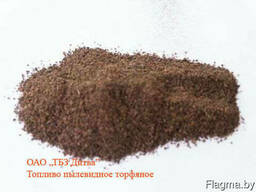 Топливо пылевидное торфяное (сушёнка торфяная)