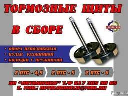 Тормозные щиты к прицепам 2 ПТС-4,5, 2 ПТС-5, 2 ПТС-6
