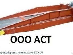 Транспортер-подборщик корнеплодов ТПК-30