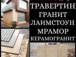 Травертин Мрамор Гранит Лаимстоун Аглай