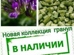 Травянные гранулы