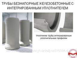 Труба безнапорная железобетонная с интегрированным уплотнителем ТБ 60.25-3