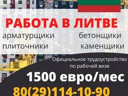 Трудоустройство в Литве