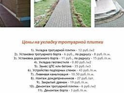 Укладка тротуарной плитки от 50м2 Боровляны и Минск - фото 2