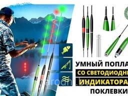 Поплавок с LED сигнализаторами поклевки