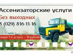 Услуги ассенизаторской машины - фото 1