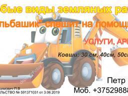 Услуги экскаватор-погрузчика