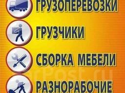 Услуги грузчиков, разнорабочих