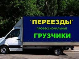 Грузоперевозки/квартирные переезды/доставки из магазинов
