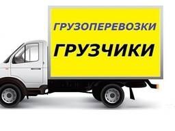 Услуги грузчиков с грузовым авто. Грузоперевозки