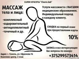 Услуги массажа