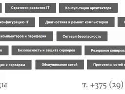 Услуги системного администрирования (8-029-1185500 Vel)