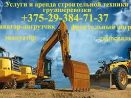Услуги строительной техники - фото 1