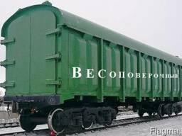 Услуги весо-поверочного вагона