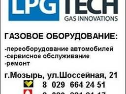 Установка и ремонт автомобильного газового оборудования