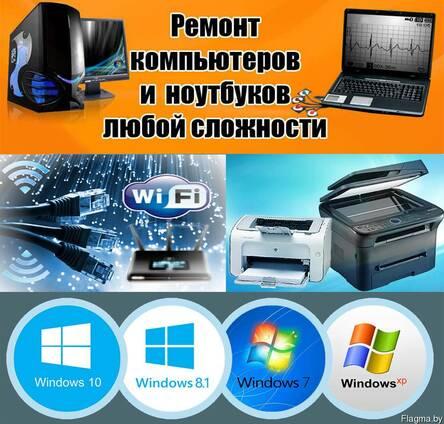 Установка Windows XP, 7, 8, 10. Ремонт компьютерной техники