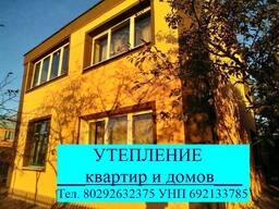 Утепление квартир, домов в Борисове (Теплоизоляция)