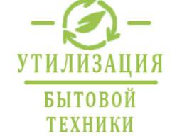 Утилизация бытовой техники. Витебск.