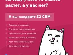 Внедрение CRM системы S2