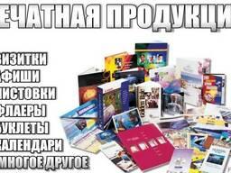 Все виды рекламно-информационных материалов